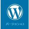 WordPress 4.3でテキストエディタに切り替わらなくなった件