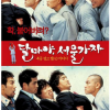 イ・ジュンキファンなら更に笑える(かも?)韓国映画紹介。