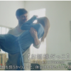 【動画】女子の胸キュンな妄想を濃縮した3分間のWEB限定動画